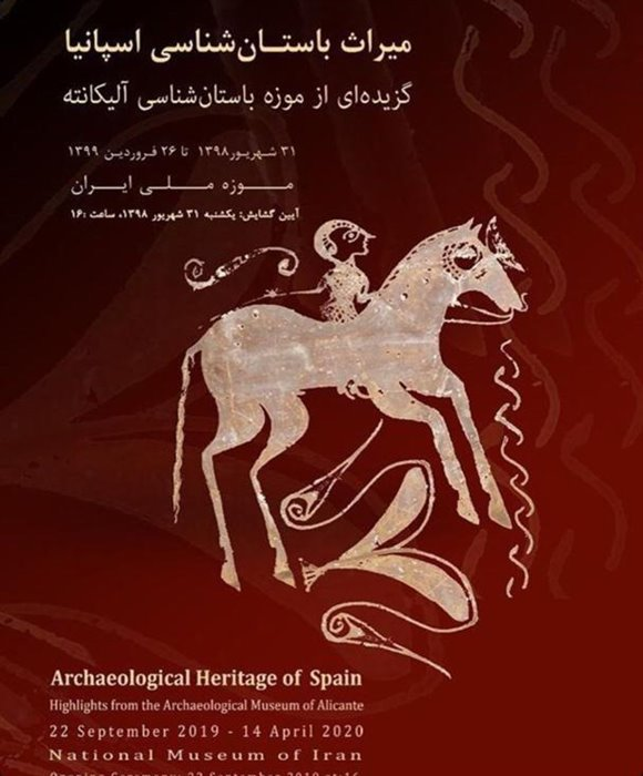 Archaeological Heritage of Spain