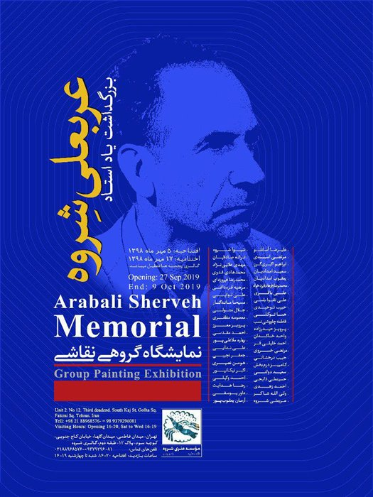 Arabali Sherveh Memorial