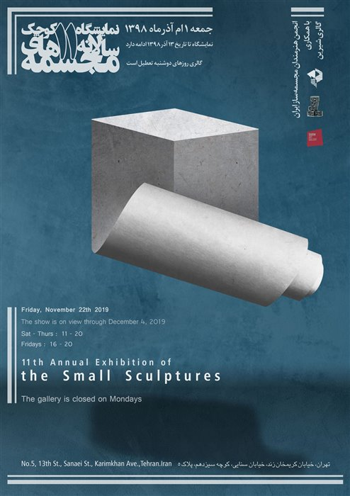 11th annual exhibition of the small sculptures
