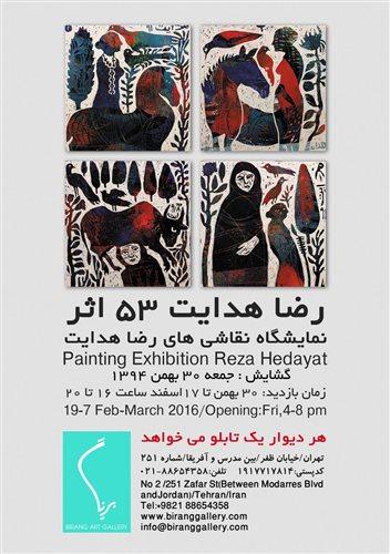 نمایشگاه نقاشی های رضا هدایت