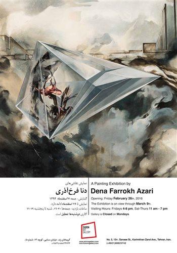 نمایشگاه نقاشی های دنا فرخ آذری