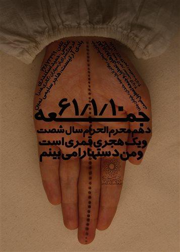 دهم محرم سال 61 هجری قمری است و من دستها را می بینم.