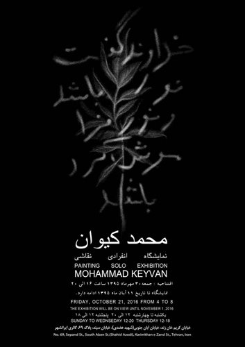 Mohammad Keyvan Painting Exhibition