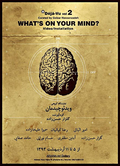 ?what is on your mind