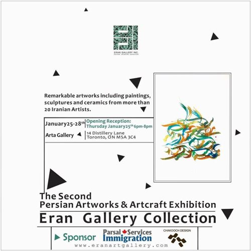 The Second Persian Artworks & Artcraft Exhibition