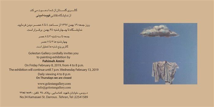 Painting Exhibition By Fahime Amini