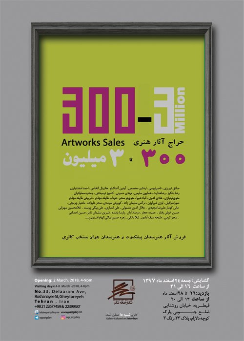 Artworks Sales