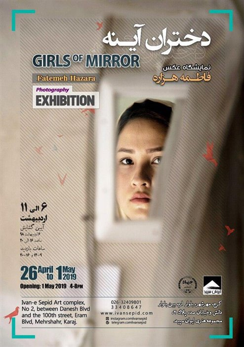 Girls of Mirror