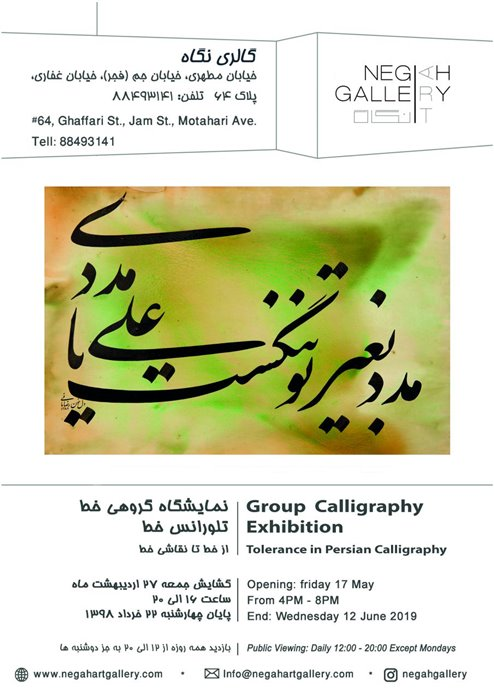 Tolerance in Persian Calligraphy