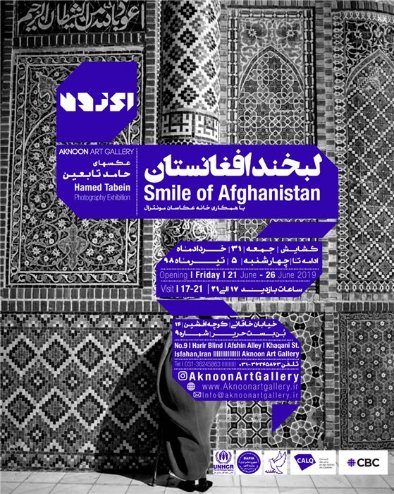 Smile of Afghanistan