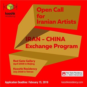 Open Call For Iranian Artists Iran – China Exchange Program